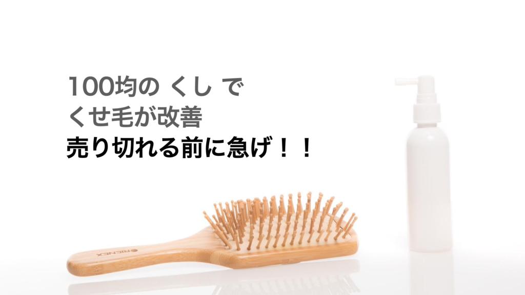 【売り切れる前に】くせ毛が百均のくし・ブラシで改善!?