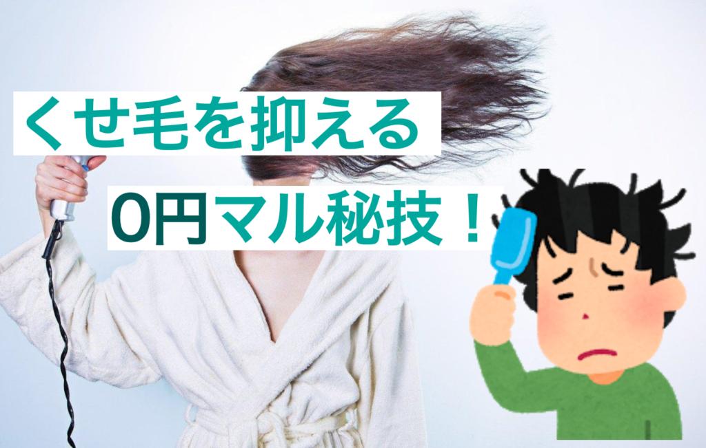 くせ毛を抑える0円秘技【家にある〇〇を使うだけ】